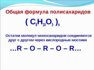 Общая формула полисахаридов ( С6Н10О5 )n Остатки молекул моносахаридов соедин