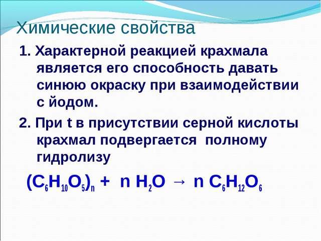 Химические свойства 1. Характерной реакцией крахмала является его способность...