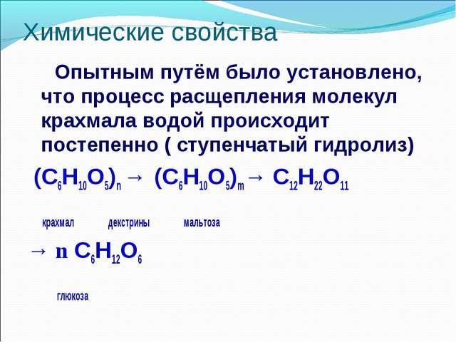 Химические свойства Опытным путём было установлено, что процесс расщепления м...