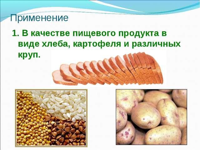 Применение 1. В качестве пищевого продукта в виде хлеба, картофеля и различны...
