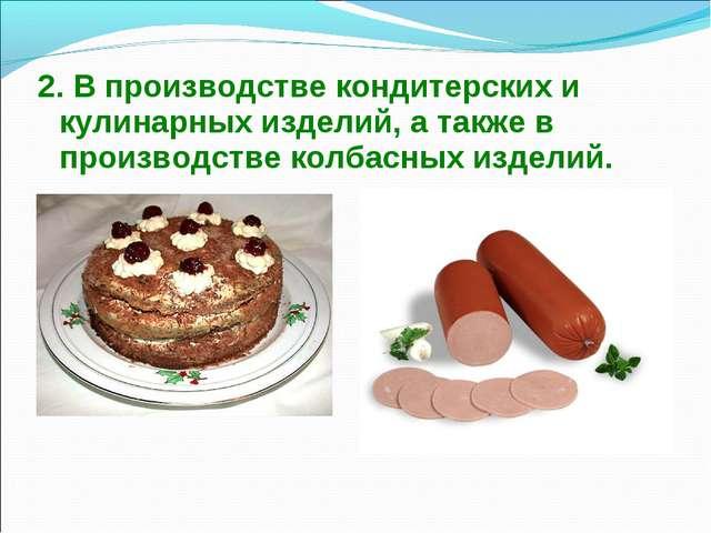 2. В производстве кондитерских и кулинарных изделий, а также в производстве к...