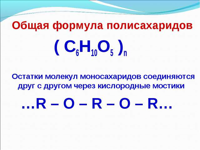 Общая формула полисахаридов ( С6Н10О5 )n Остатки молекул моносахаридов соедин...