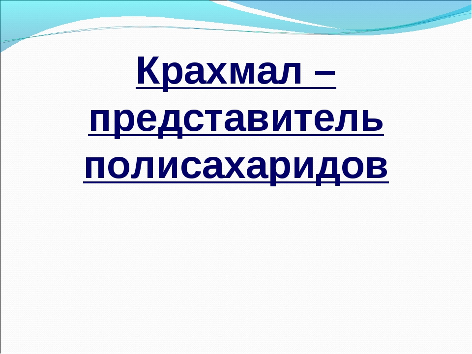 Крахмал – представитель полисахаридов
