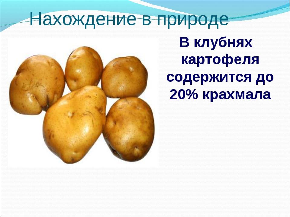 Нахождение в природе В клубнях картофеля содержится до 20% крахмала
