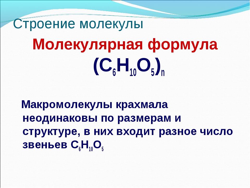 Строение молекулы Молекулярная формула (C6H10O5)n Макромолекулы крахмала неод...