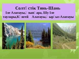 Солтүстік Тянь-Шань Іле Алатауы,Ұзынқара, Шу Іле таулары,Күнгей Алатауы,Қырғ