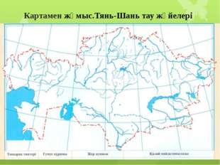 Картамен жұмыс.Тянь-Шань тау жүйелері