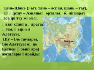 Тянь-Шань Тянь-Шань (қыт. тянь – аспан, шань – тау), Тәңіртау – Азияның ортал