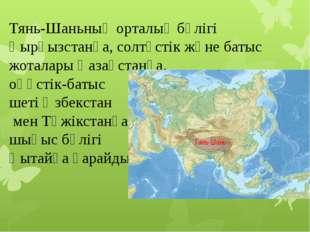 Тянь-Шаньның орталық бөлігі Қырғызстанға, солтүстік және батыс жоталары Қазақ