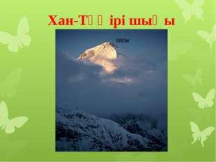 Хан-Тәңірі шыңы 6995м