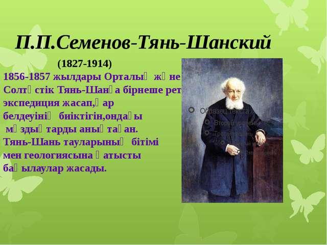П.П.Семенов-Тянь-Шанский (1827-1914) 1856-1857 жылдары Орталық және Солтүстік...