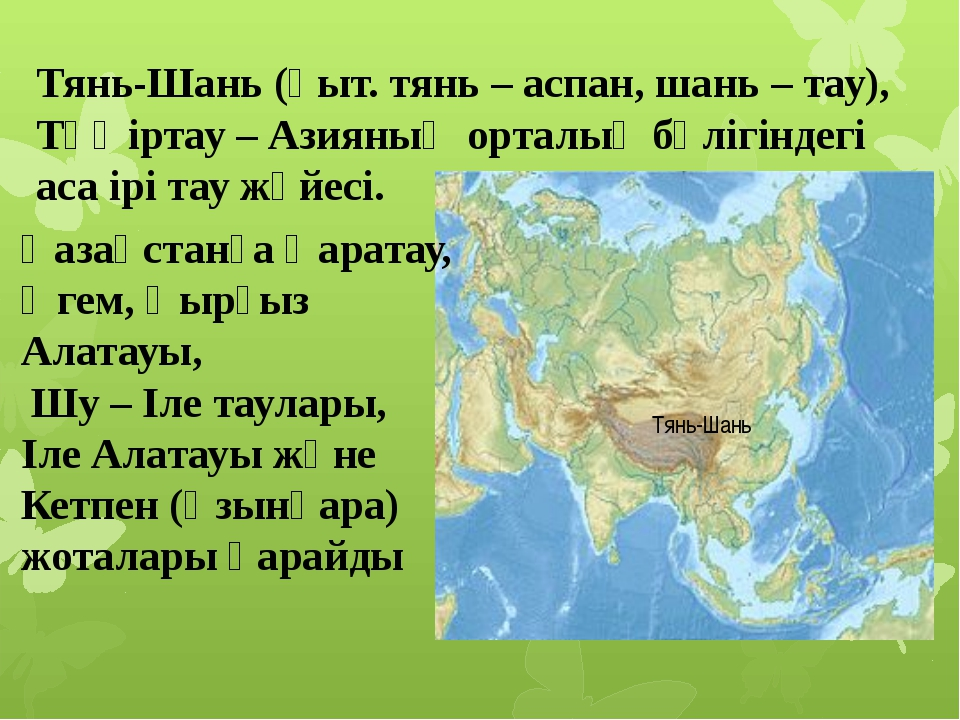 Тянь-Шань Тянь-Шань (қыт. тянь – аспан, шань – тау), Тәңіртау – Азияның ортал...
