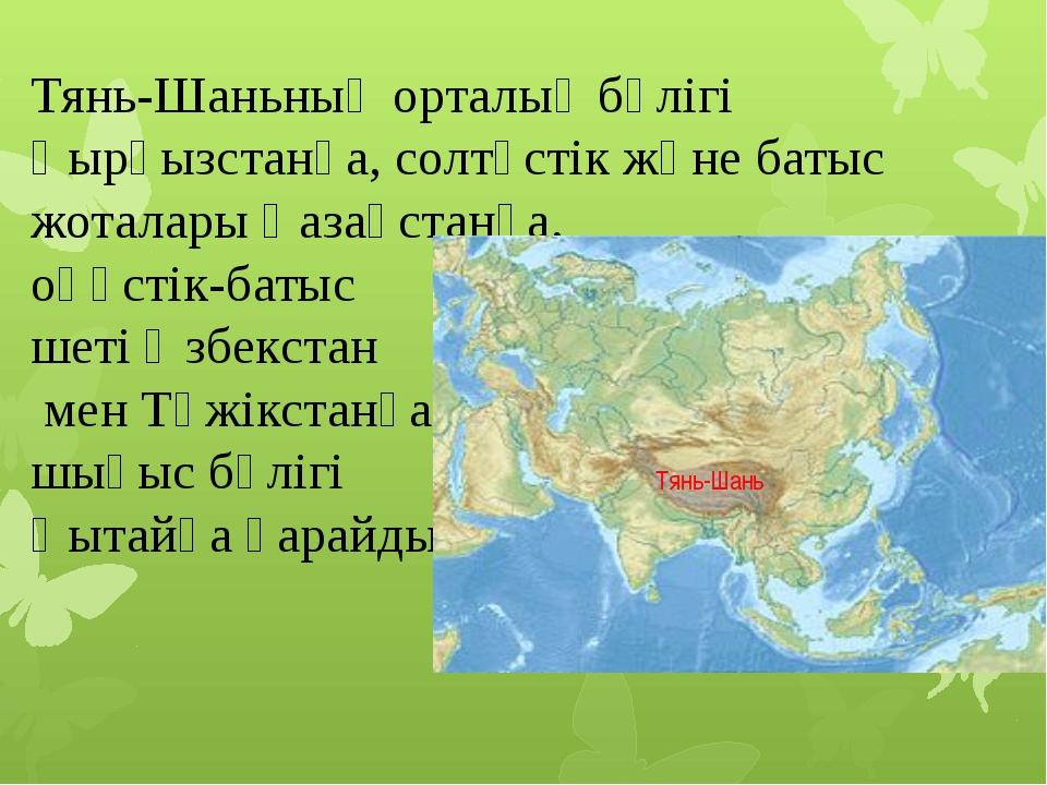 Тянь-Шаньның орталық бөлігі Қырғызстанға, солтүстік және батыс жоталары Қазақ...
