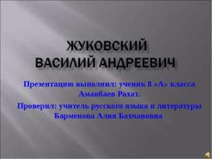 Презентацию выполнил: ученик 8 «А» класса Аманбаев Рахат. Проверил: учитель р