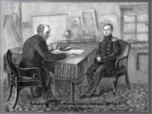 Воспитатель наследника. С 1817 года начался крутой поворот и жизни Жуковского