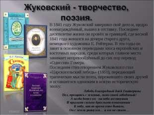 * В 1841 году Жуковский завершил своё дело и, щедро вознаграждённый, вышел в