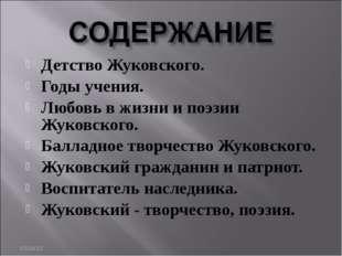 Детство Жуковского. Годы учения. Любовь в жизни и поэзии Жуковского. Балладно