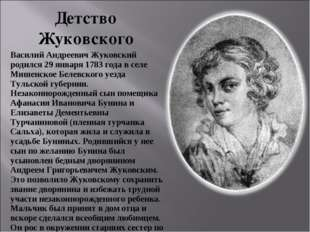 Детство Жуковского Василий Андреевич Жуковский родился 29 января 1783 года в