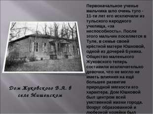 Дом Жуковского В.А. в селе Мишенском Первоначальное ученье мальчика шло очень