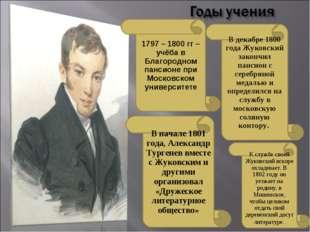 1797 – 1800 гг – учёба в Благородном пансионе при Московском университете В д