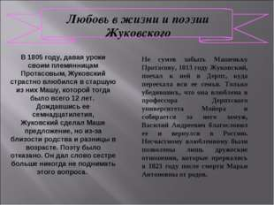 Любовь в жизни и поэзии Жуковского Не сумев забыть Машеньку Протасову, 1813 г
