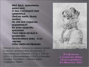* М.А.Протасова (в замужестве Мойер). Рисунок карандашом В.А.Жуковского. 1820