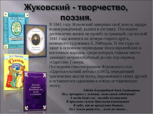 * В 1841 году Жуковский завершил своё дело и, щедро вознаграждённый, вышел в...