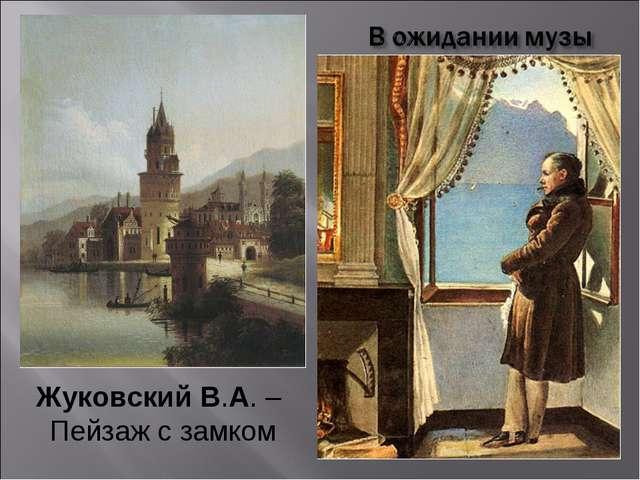 Жуковский В.А. – Пейзаж с замком