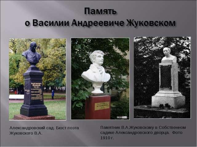 Памятник В.А.Жуковскому в Собственном садике Александровского дворца. Фото 19...