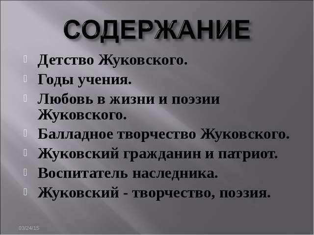 Детство Жуковского. Годы учения. Любовь в жизни и поэзии Жуковского. Балладно...