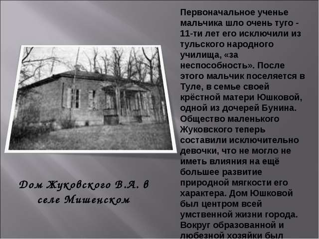 Дом Жуковского В.А. в селе Мишенском Первоначальное ученье мальчика шло очень...