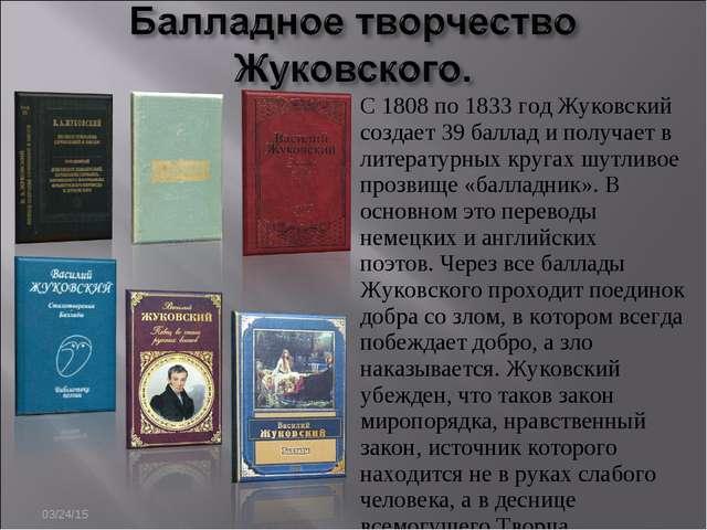 * С 1808 по 1833 год Жуковский создает 39 баллад и получает в литературных кр...