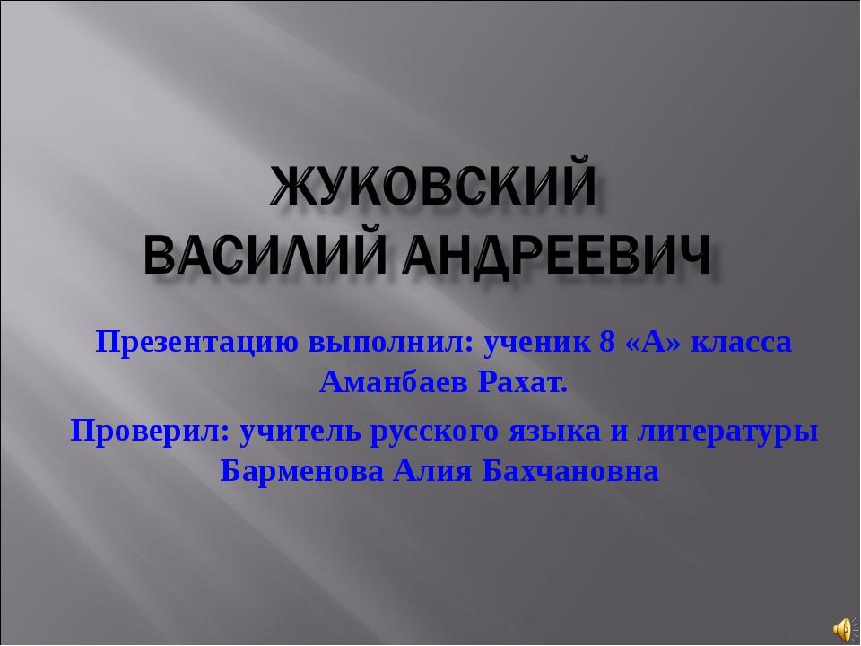 Презентацию выполнил: ученик 8 «А» класса Аманбаев Рахат. Проверил: учитель р...