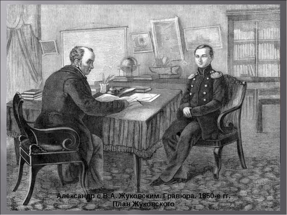 Воспитатель наследника. С 1817 года начался крутой поворот и жизни Жуковского...