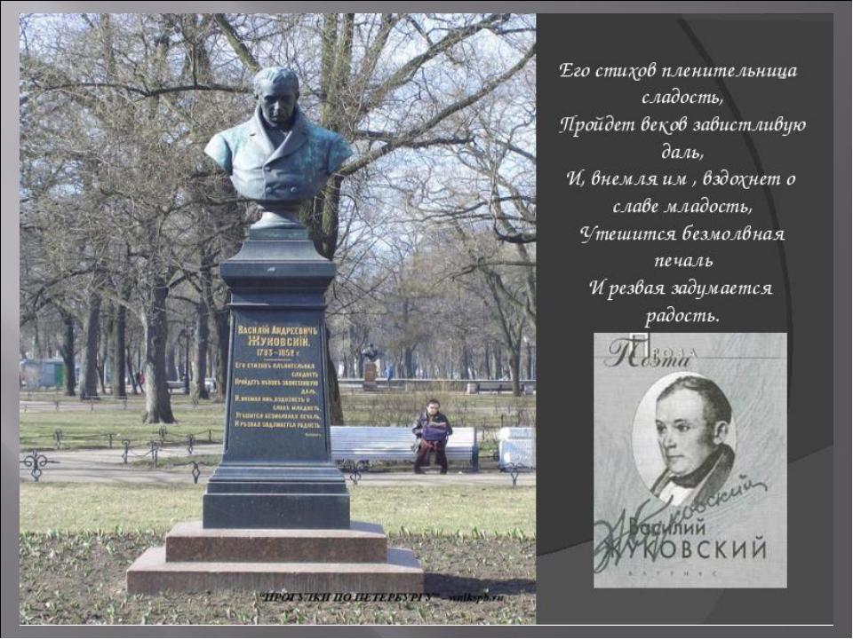 * Жуковский скончался 12 апреля 1852 года в Баден - Бадене. Согласно завещани...