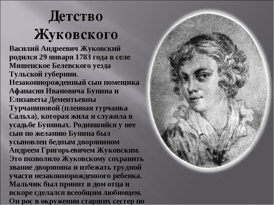 Детство Жуковского Василий Андреевич Жуковский родился 29 января 1783 года в...