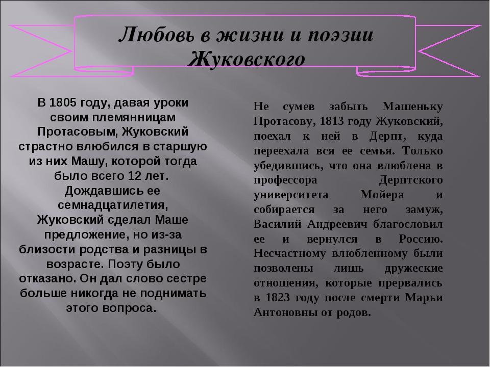 Любовь в жизни и поэзии Жуковского Не сумев забыть Машеньку Протасову, 1813 г...