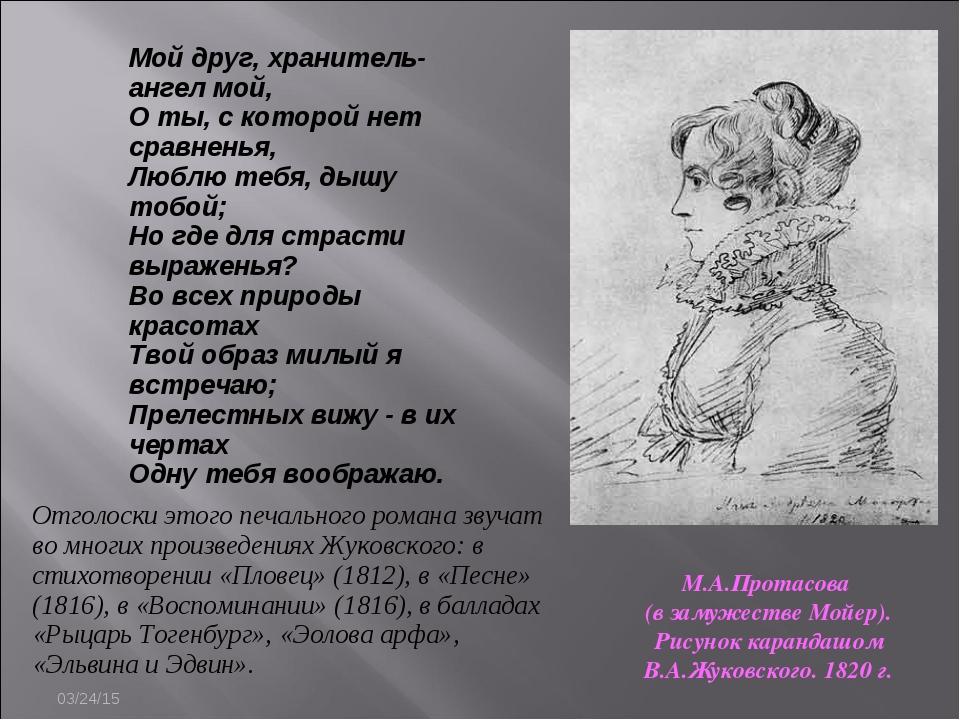 * М.А.Протасова (в замужестве Мойер). Рисунок карандашом В.А.Жуковского. 1820...