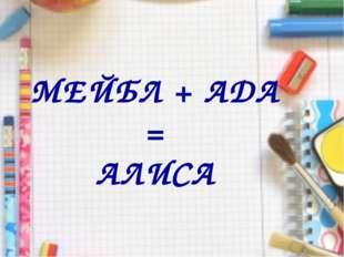 МЕЙБЛ + АДА = АЛИСА