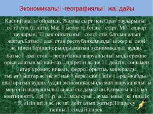 Экономикалық-географиялық жағдайы Каспий маңы ойпатын, Жалпы сырт пен Орао та