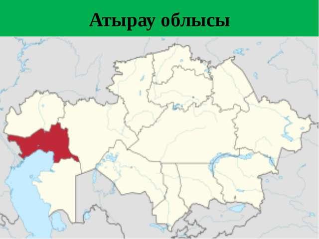 Атырау облысы