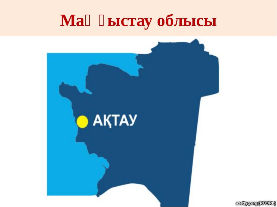 Маңғыстау облысы