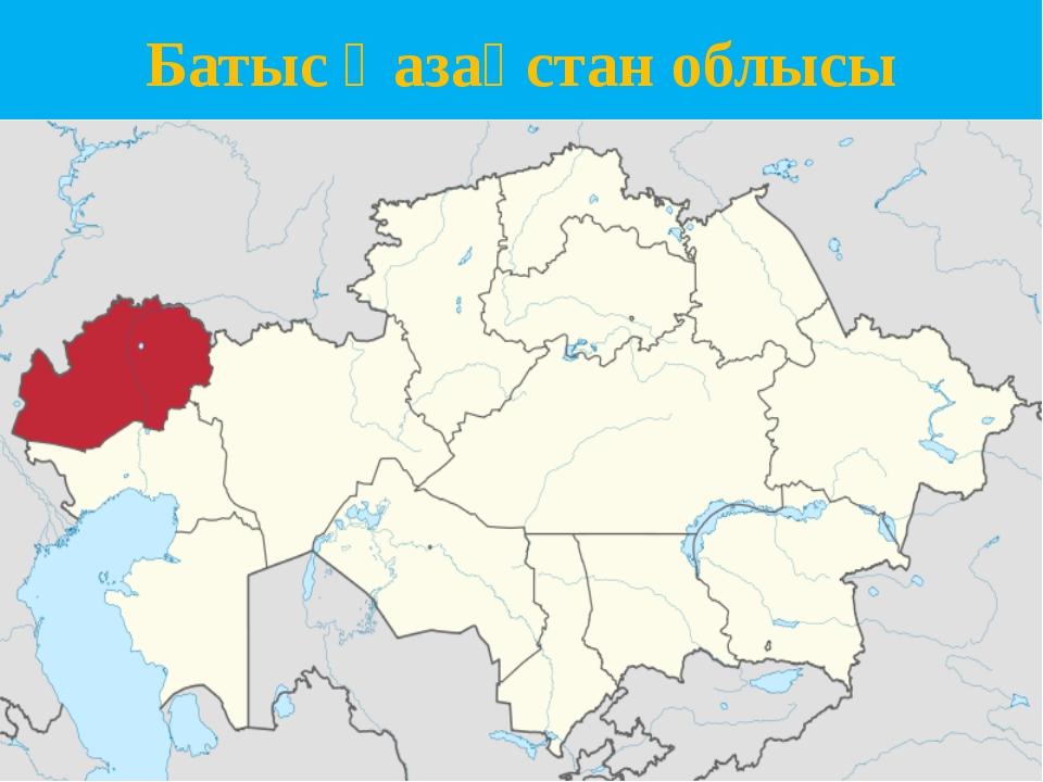 Батыс Қазақстан облысы