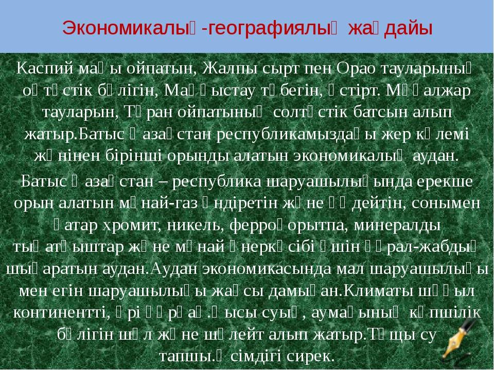 Экономикалық-географиялық жағдайы Каспий маңы ойпатын, Жалпы сырт пен Орао та...