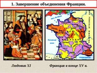 1. Завершение объединения Франции. Людовик XI Франция в конце XV в.