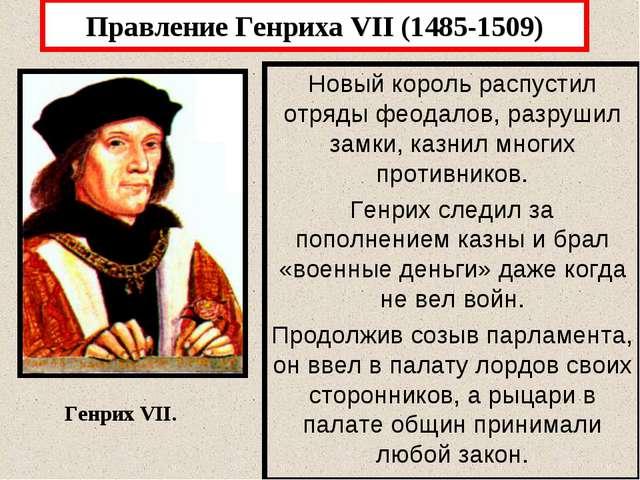 Правление Генриха VII (1485-1509) Новый король распустил отряды феодалов, раз...