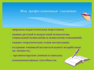 широкая педагогическая подготовка; знание детской и возрастной психологии, со