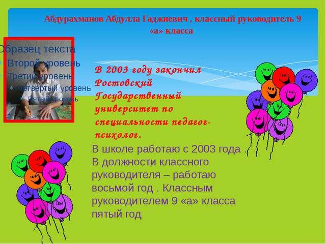 Абдурахманов Абдулла Гаджиевич , классный руководитель 9 «а» класса В 2003 го...