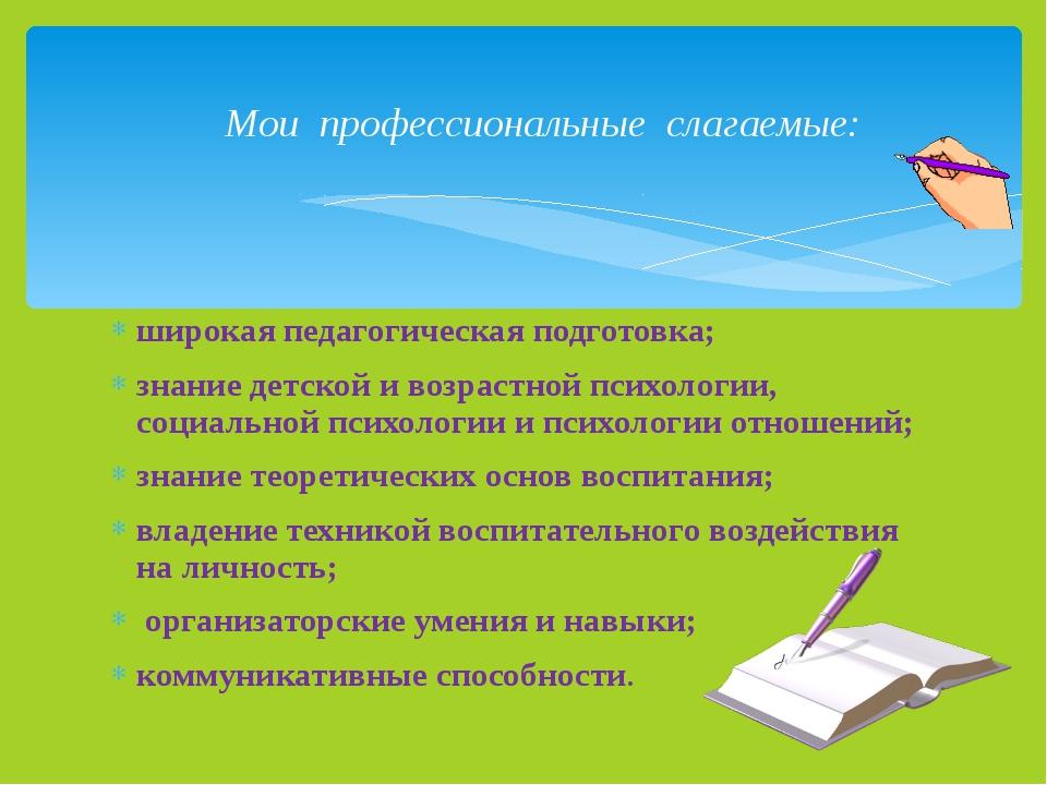 широкая педагогическая подготовка; знание детской и возрастной психологии, со...
