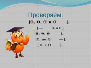 Проверяем: [Ө, Ө, Ө и Ө ‗‗‗‗ ]. [ — ‗‗‗ O, а O ].  [Ө, Ө, Ө ‗‗‗‗ ]. [O, но O